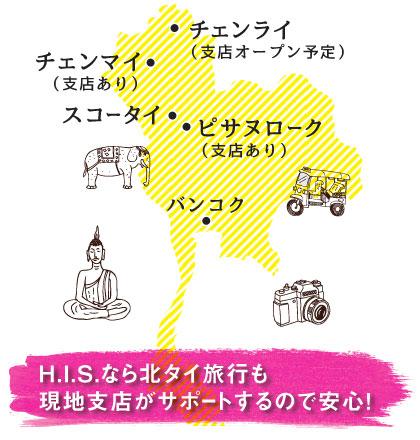 北タイ旅行もH.I.S.現地支店がサポート