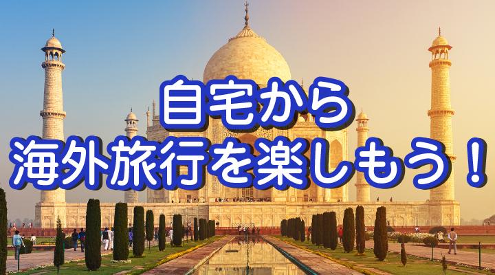インドオンラインツアー