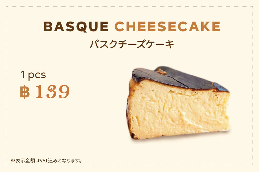 Basque-Cheesecake