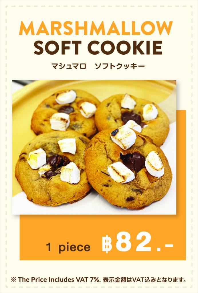 マシュマロソフトクッキー