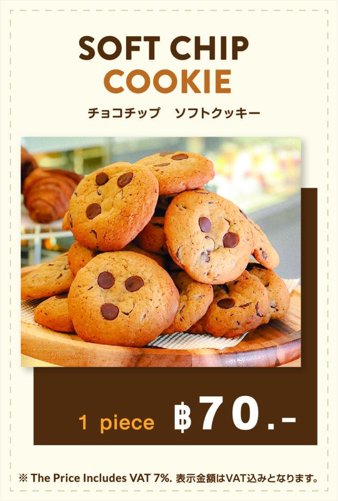 ソフトチップクッキー
