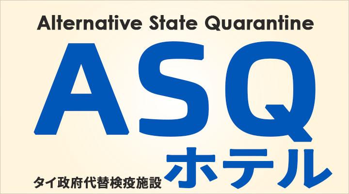 ASQホテル タイ政府代替検疫施設