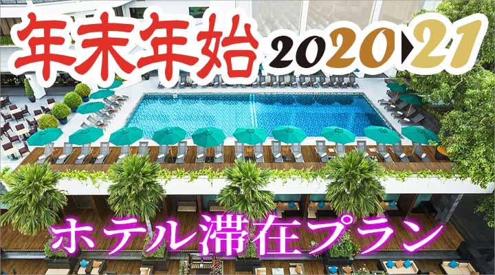 年末年始2020-2021 ホテル滞在プラン