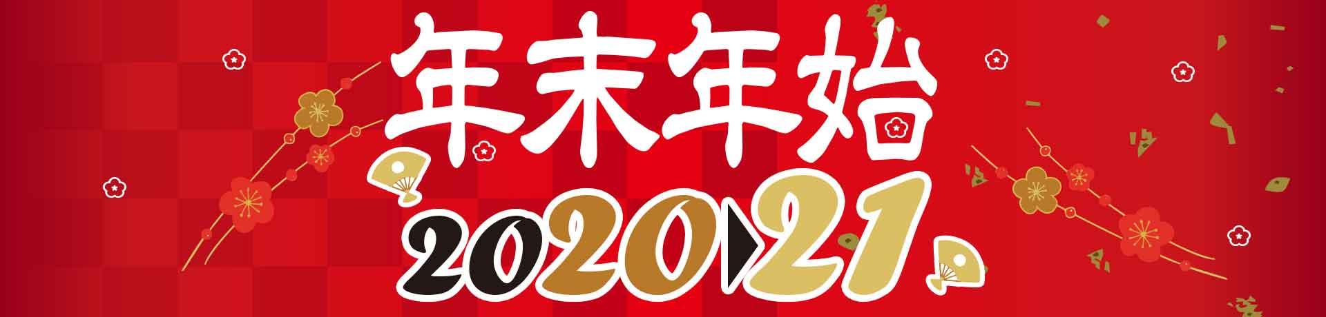 年末年始2020-2021