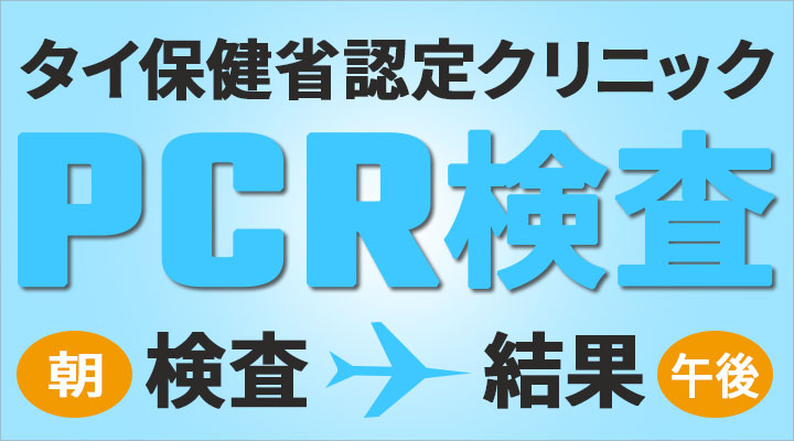 PCR検査 タイ保健省認定クリニック