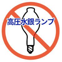 高圧水銀ランプ禁止