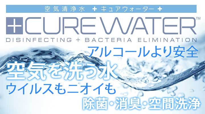 CURE WATER 空気洗浄水 キュアウォーター