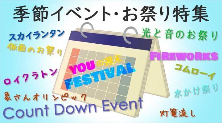 季節イベント・お祭り特集