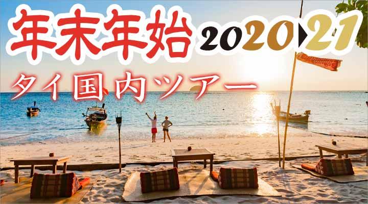 年末年始2020-2021 タイ国内ツアー