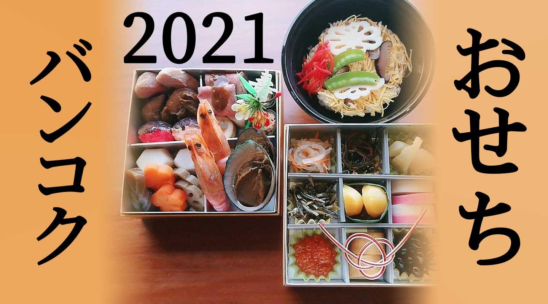 バンコク おせち 2021