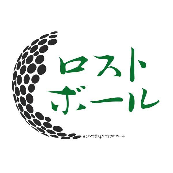 logo_lostball__600x600