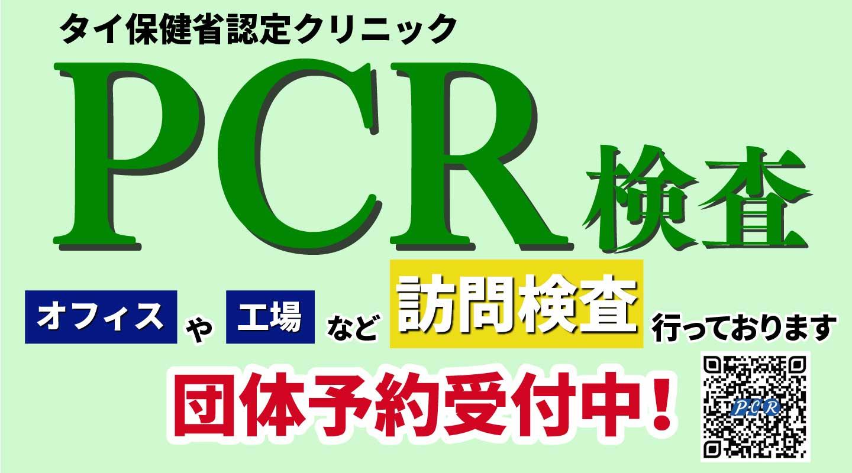 PCR検査 タイ保健省認定クリニック 訪問検査/団体検査