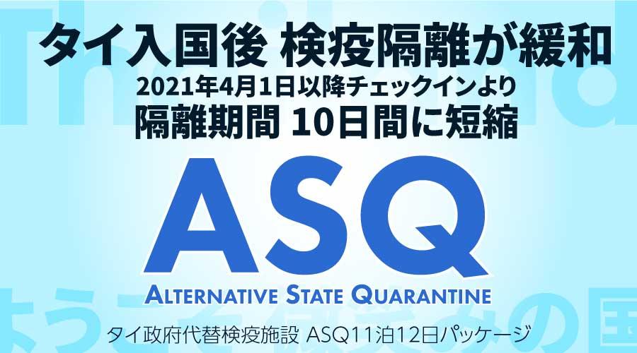 ASQ (Alternative State Quarantine) パッケージ タイ政府代替検疫施設 ~ タイ入国後 検疫隔離が緩和 隔離期間10日間に短縮