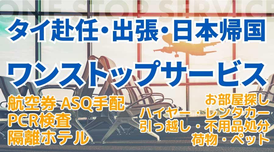 タイ赴任・出張・日本帰国ワンストップサービス