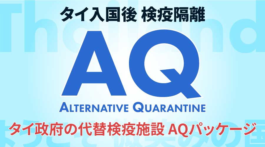 AQパッケージ タイ政府代替検疫施設 タイ入国後 隔離ホテル