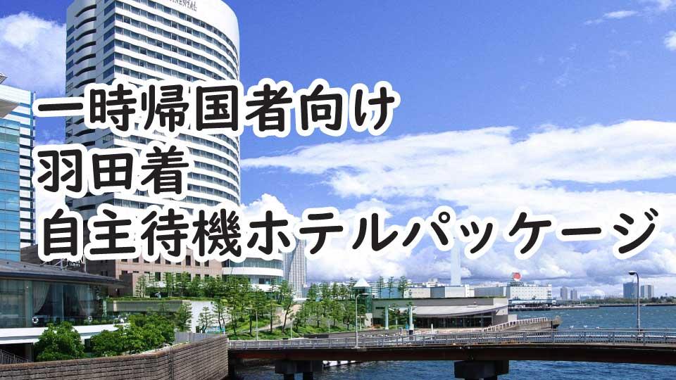 羽田着 自主待機ホテル
