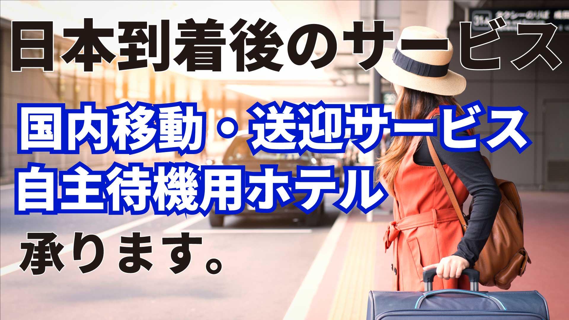 日本到着後のサービス
