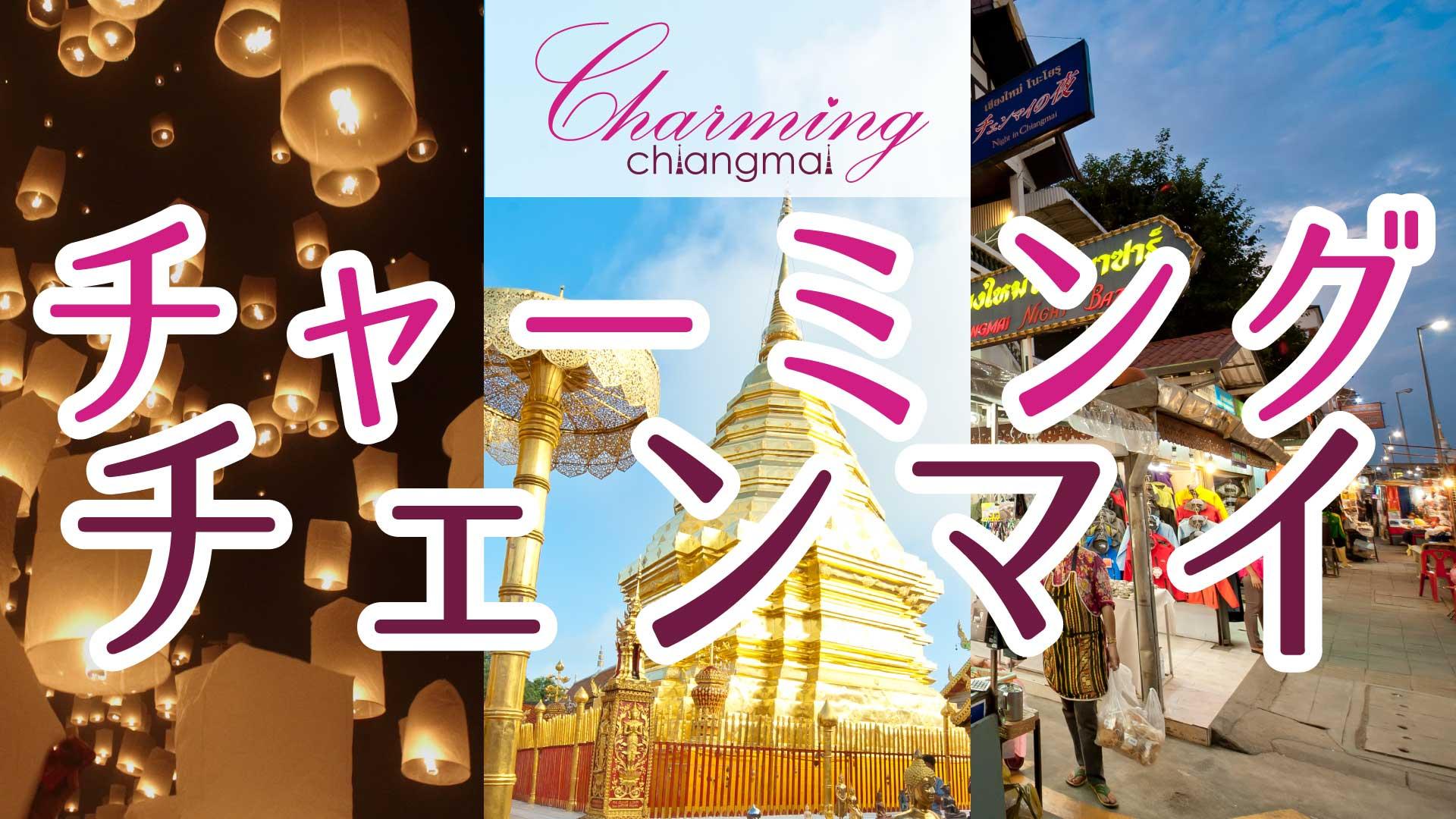 チャーミング チェンマイ
