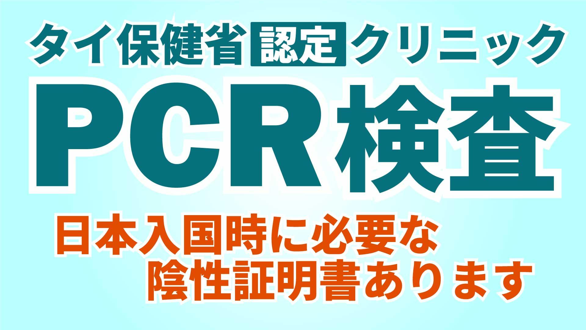 タイ保健省認定クリニック PCR検査