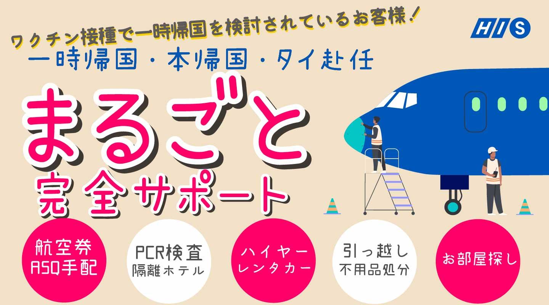 タイ⇔日本 一時帰国まるごとサポート